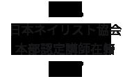 日本ネイリスト協会本部認定講師